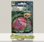 Капуста савойская Небылица, 0,3 г Эксклюзивные сорта