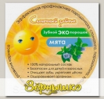 Зубной ЭКО порошок Солнечный зайчик с Мятой, 50 мл