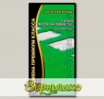 Газон Всем на Зависть ®, 250 г Семена премиум класса