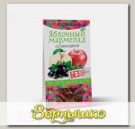 Мармелад Яблочный cо смородиной, 90 г