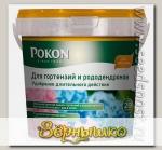 Удобрение для гортензий и рододендронов длительного действия Pokon, 900 г