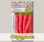Морковь Рубиновая F1, 100 шт. Вкуснятина!