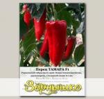 Перец сладкий Тамара F1, 50 шт. СЕМКОМ ПРОФИ Seminis