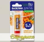 Вазелин для губ Сибирская облепиха (Восстановление и питание), 4,5 г
