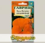 Виола Виттрока Оранжевая, 0,1 г