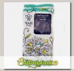 Чай черный цейлонский премиальный Ассам, 70 г