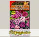 Гвоздика китайская Сказки дюймовочки, Смесь, 0,3 г