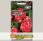 Бальзамин садовый Модница, 0,2 г