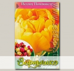 Тюльпан махровый поздний YELLOW POMPONNETTE, 10 шт.