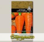 Морковь Шантенэ Королевская, 2 г Авторские сорта и гибриды