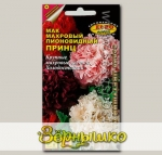 Мак махровый пионовидный Принц, Смесь, 0,1 г Цветущий сад