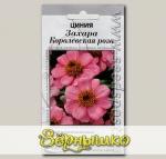 Цинния Захара Королевская роза, 7 шт. Профессиональные семена