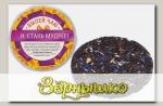 Чай черный с розой, календулой, малиной и клубникой Стань мудрее (плитка), 50 г