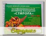 Полифункциональный активатор плодородия  СТИРОРА, 90 г
