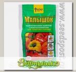 Удобрение минеральное водорастворимое Малышок (для томатов и перцев), 50 г