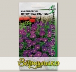 Нирембергия Пурпурная мантия, 15 шт. Selekt