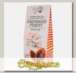 Иван-чай Бабушкин рецепт (+ ягоды малины, яблоко), 50 г
