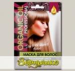 Маска для волос ORGANIC OIL Professional Роскошный блеск, 30 мл