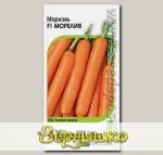 Морковь Морелия F1, 150 шт. Rijk Zwaan