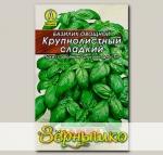 Базилик зеленый Крупнолистный сладкий, 0,3 г Лидер