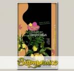 Грунт Цветочный рай Цитрус, 3 л