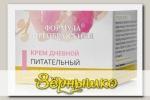Крем для лица, шеи и декольте Дневной Питательный с маслом зародышей пшеницы ФП, 50 мл
