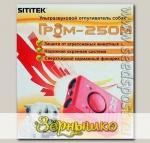 Ультразвуковой отпугиватель собак SITITEK ГРОМ-250М
