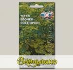 Укроп Елочки-сосеночки, 2 г