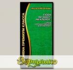 Газон Ни Забот, ни Хлопот ®, 250 г Семена премиум класса