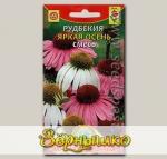 Рудбекия Яркая осень, Смесь, 0,1 г