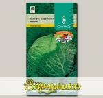 Капуста савойская Нюша, 0,3 г Эксклюзивные сорта