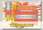 Маски-таблетки тканевые Витаминный заряд с витаминами С, Е, В3, В5, В6 MASKIN, 2 шт.