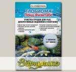ГЛОБИОМА Понд Физитабс (средство для очистки прудов), 1 таб.