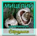Мицелий зерновой Шампиньон Двукольцовый, 150 мл