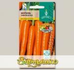 Морковь Хаврошечка, 1 г Эксклюзивные сорта