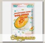 Маска для лица тканевая Кислородная Очищающая Тонизирующая Wow Detox Melon, 25 г