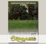 Тимофеевка луговая Утро, 0,5 кг