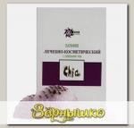 Парафин лечебно-косметический с семенами Чиа, 100 г