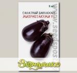 Баклажан салатный Мизунотакуми F1, 5 шт. Marutane