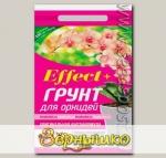 Грунт для орхидей Effect+, Medium 20-40 мм, 2,5 л