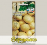 Картофель Лада F1, 0,02 г (~ 30-40 шт. ботанических семян)