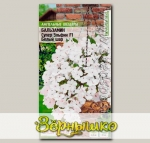 Бальзамин Супер Эльфин Белый шар F1, 10 шт. PanAmerican Seeds Ампельные Шедевры