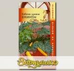 Кабачок цуккини Букингем, 3 шт. Огород на балконе