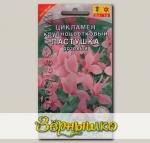 Цикламен крупноцветковый Пастушка розовый, 3 шт.