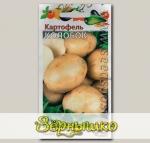 Картофель Колобок, 0,025 г (~ 37-50 шт. ботанических семян)