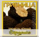 Грибница субстрат микоризный Трюфель черный Осенний, 1 л
