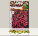 Гвоздика - травянка Самос, 0,05 г