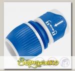 """Быстросъемный коннектор для шлангов d 5/8"""" - 3/4"""" (15 - 19 мм) AS"""