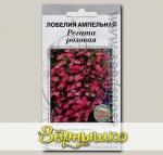 Лобелия ампельная Регата Розовая, 10 драже (1 драже 5-7 растений) Профессиональные семена