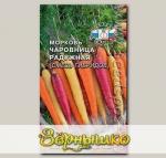 Морковь Чаровница Радужная, Смесь, 0,1 г